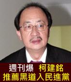 週刊爆柯建銘推薦黑道入民進黨  |台灣e新聞