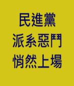 民進黨派系惡鬥悄然上場|台灣e新聞