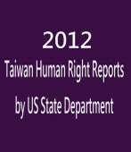 2012 Taiwan Human Right Reports by US State Department∣台灣e新聞