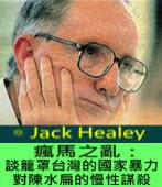 瘋馬之亂:談籠罩台灣的國家暴力對陳水扁的慢性謀殺∣By Jack Healey∣台灣e新聞