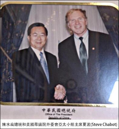 陳水扁總統和美國眾議院外委會亞太小組主席夏波(Steve Chabot)