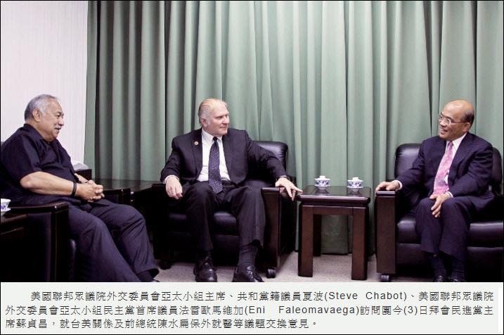 民進黨蘇貞昌主席接見美國聯邦眾議院夏波與法雷歐馬維加議員