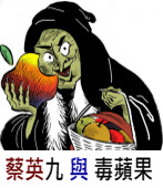 蔡英九 與 毒蘋果 -◎ 昆蟲-台灣e新聞