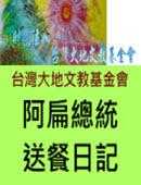 阿扁總統送餐日記-台灣大地文教基金會-台灣e新聞