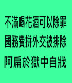 喝花酒可除罪、國務費拼外交被排除 -台灣e新聞