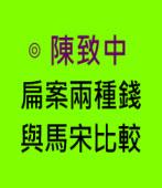 扁案兩種錢 與馬宋比較-  ◎陳致中- 台灣e新聞