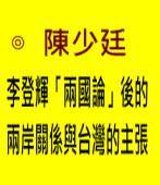 陳少廷:李登輝「兩國論」後的兩岸關係與台灣的主張  -台灣e新聞