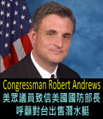 U.S. Congressman Urges U.S. Secretary of Defense to Sell Submarines to Taiwan - 台灣e新聞