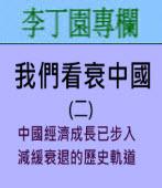 我們看衰中國(二) - ◎ 李丁園 - 台灣e新聞