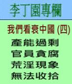 我們看衰中國 (四) :產能過剩、官員貪腐、荒淫現象無法收拾- ◎李丁園-台灣e新聞
