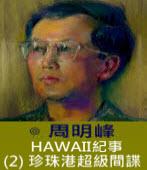 HAWAII紀事 (2) 珍珠港超級間諜 -◎周明峰 - 台灣e新聞