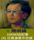 HAWAII紀事 (4)日裔滄桑示忠誠 -◎周明峰 - 台灣e新聞
