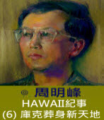 HAWAII 紀事(6) 庫克葬身新天地 ◎周明峰 -台灣e新聞