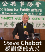 A photo show for Chabot's event sponsored by FAPA Sacramento|台灣e新聞