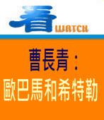 曹長青:歐巴馬和希特勒 - 台灣e新聞