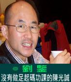 【劉鑒觀點】沒有做足起碼功課的陳光誠|台灣e新聞