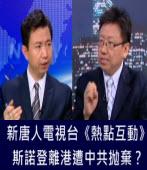 新唐人電視台《熱點互動》斯諾登離港遭中共拋棄 - 台灣e新聞