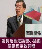 謝長廷香港論壇小插曲 演講稿當致詞稿  - 台灣e新聞