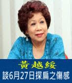 黃越綏談6月27日探扁之傷感 -台灣e新聞