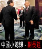 中國小媳婦 - 謝長廷  - 台灣e新聞