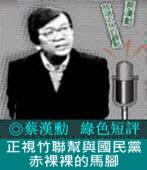 正視竹聯幫與國民黨赤裸裸的馬腳∣◎ 蔡漢勳∣台灣e新聞