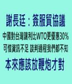 簽服貿協議 謝長廷:應該放鞭炮才對 - 台灣e新聞