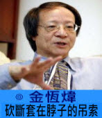 砍斷套在脖子的吊索 -◎ 金恆煒 -台灣e新聞