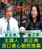 郭正典:苦口婆心勸民進黨  -台灣e新聞