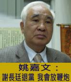 姚嘉文:謝長廷退黨 我會放鞭炮 -台灣e新聞