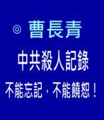 曹長青:中共殺人記錄——不能忘記,不能饒恕! - 台灣e新聞