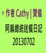阿扁總統送餐日記 20130702 -◎ 作者 Cathy | 贊儀 - 台灣e新聞