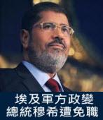 埃及軍方政變 總統穆希遭免職 -台灣e新聞