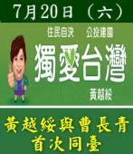黃越綏與曹長青 兩大名嘴首次同台  - 台灣e新聞主辦