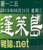 第125期《蓬萊島雜誌 .net 雙週報》電子報|台灣e新聞