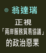 正視「兩岸服務貿易協議」的政治惡果 - ◎ 翁達瑞 -台灣e新聞