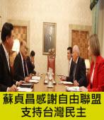 蘇貞昌感謝自由聯盟 支持台灣民主-台灣e新聞