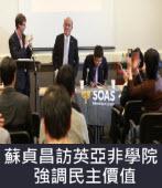 蘇貞昌訪英亞非學院 強調民主價值-台灣e新聞