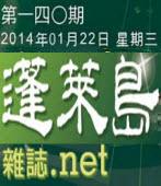 第140期《蓬萊島雜誌 .net 雙週報》電子報-台灣e新聞