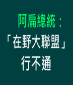 阿扁總統:「在野大聯盟」行不通 -◎Jenny Tsai -台灣e新聞