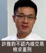 胖達人案許雅鈞不認內線交易 檢求重刑 -台灣e新聞