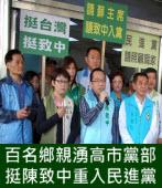 百名鄉親湧高市黨部 挺陳致中重入民進黨 -台灣e新聞