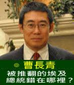 曹長青:被推翻的埃及總統錯在哪裡? - 台灣e新聞