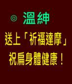 送上「祈福達摩」祝扁身體健康!-◎溫紳 -台灣e新聞