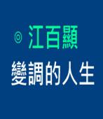 變調的人生  -◎江百顯 -台灣e新聞