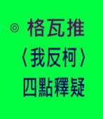 格瓦推:〈我反柯〉四點釋疑 -台灣e新聞