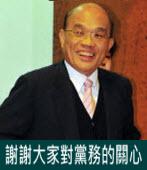 蘇貞昌:謝謝大家對黨務的關心-台灣e新聞