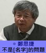 不是[名字]的問題-◎鄭思捷-台灣e新聞