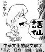 「話仙」專欄:中華文化的說文解字──「長安、紐約、拉薩、包容」- ◎李堅-台灣e新聞