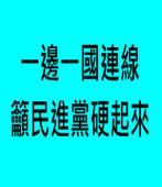 一邊一國連線 籲民進黨硬起來 -台灣e新聞