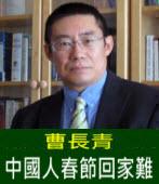 曹長青:中國人春節回家難-台灣e新聞